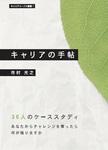 キャリアの手帖-電子書籍