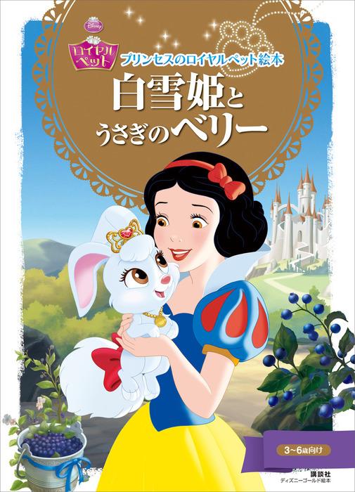 プリンセスのロイヤルペット絵本 白雪姫と うさぎの ベリー拡大写真