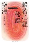 空海「般若心経秘鍵」 ビギナーズ 日本の思想-電子書籍