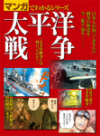 マンガでわかるシリーズ 太平洋戦争-電子書籍