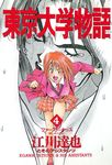 東京大学物語 第4巻-電子書籍
