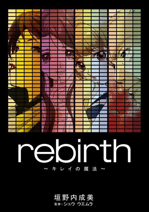 rebirth~キレイの魔法~拡大写真
