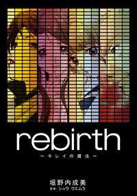 rebirth~キレイの魔法~-電子書籍