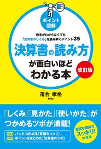 【改訂版】[ポイント図解]決算書の読み方が面白いほどわかる本 数字がわからなくても「決算書のしくみ」を読み解くポイント35-電子書籍