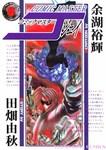 コミックマスターJ / 6-電子書籍