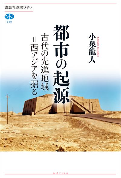 都市の起源 古代の先進地域=西アジアを掘る-電子書籍