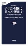 徹底調査 子供の貧困が日本を滅ぼす 社会的損失40兆円の衝撃-電子書籍