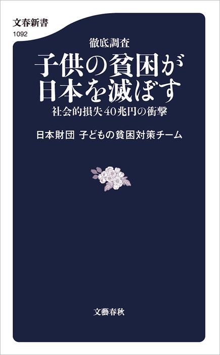 徹底調査 子供の貧困が日本を滅ぼす 社会的損失40兆円の衝撃-電子書籍-拡大画像