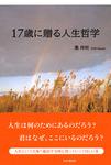 17歳に贈る人生哲学-電子書籍