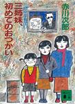 三姉妹探偵団(17) 三姉妹、初めてのおつかい-電子書籍