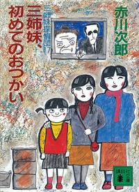 三姉妹探偵団(17) 三姉妹、初めてのおつかい
