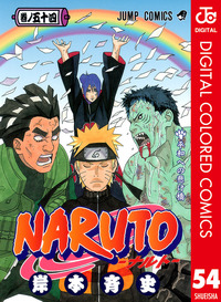 NARUTO―ナルト― カラー版 54