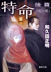 特命 後篇 虎の爪-電子書籍