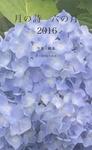 月の詩 六の月 2016-電子書籍