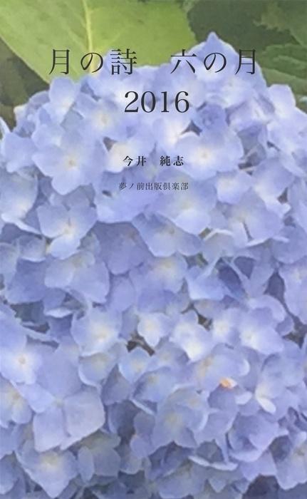 月の詩 六の月 2016拡大写真