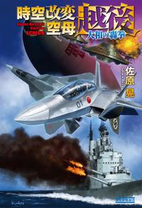 時空改変空母・越後 大和の轟拳-電子書籍
