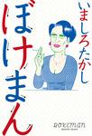 ぼけまん-電子書籍
