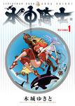 水中騎士(1)-電子書籍