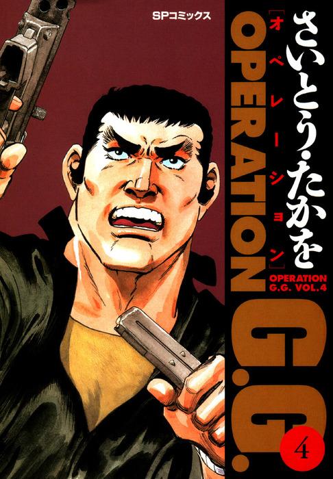 オペレーションG.G  (4)-電子書籍-拡大画像