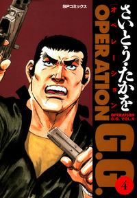 オペレーションG.G  (4)-電子書籍