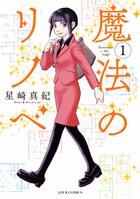 魔法のリノベ(ジュールコミックス)