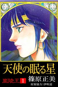 嵐陵王1 天使の眠る星-電子書籍
