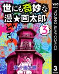世にも奇妙な漫☆画太郎 3-電子書籍
