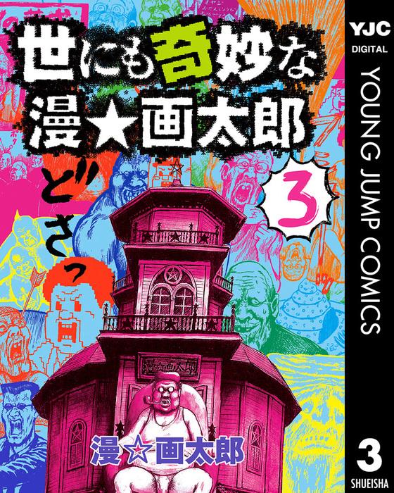 世にも奇妙な漫☆画太郎 3拡大写真