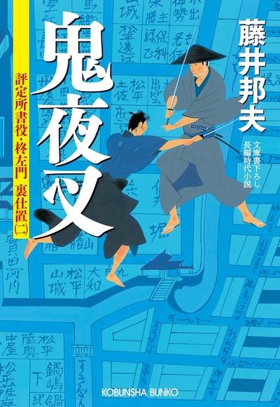 鬼夜叉~評定所書役・柊左門 裏仕置(二)~-電子書籍