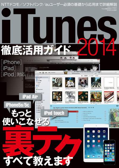iTunes徹底活用ガイド2014-電子書籍