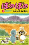 ぼのぼの(2)-電子書籍