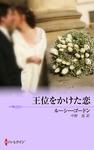 王位をかけた恋-電子書籍