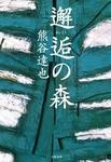 邂逅(かいこう)の森-電子書籍