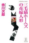 三毛猫ホームズの花嫁人形-電子書籍