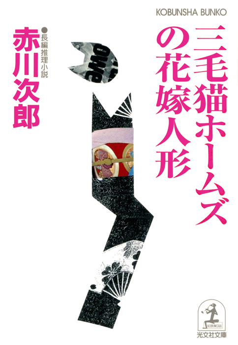 三毛猫ホームズの花嫁人形拡大写真