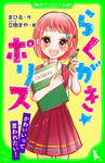 らくがき☆ポリス かわいいって言われたい! 「おもしろい話、集めました。」コレクション-電子書籍