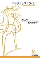 「ツァラトゥストラ(光文社古典新訳文庫)」シリーズ