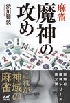 麻雀 魔神の攻め-電子書籍