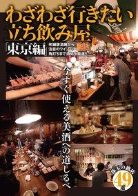 わざわざ行きたい立ち飲み屋 東京編-電子書籍