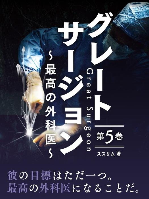グレートサージョン~最高の外科医~第5巻拡大写真