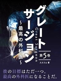 グレートサージョン~最高の外科医~第5巻