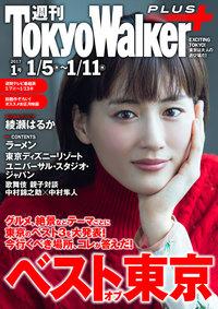週刊 東京ウォーカー+ 2017年No.1 (1月4日発行)