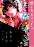 キミのヒミツ―葉月めぐみ短編集―-電子書籍