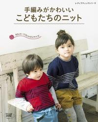 手編みがかわいいこどもたちのニット-電子書籍