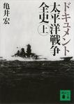 ドキュメント 太平洋戦争全史(上)-電子書籍