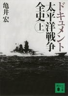 ドキュメント 太平洋戦争全史(上)