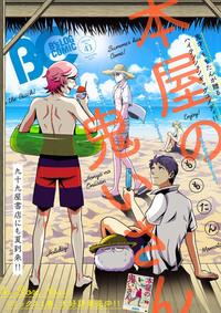 B's-LOG COMIC 2016 Aug. Vol.43-電子書籍