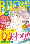BE・LOVE 2015年14号7月15日号 [2015年7月1日発売]-電子書籍