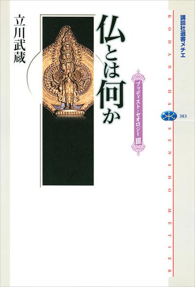 仏とは何か ブッディスト・セオロジーIII-電子書籍
