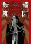 鉄錆廃園(2)-電子書籍